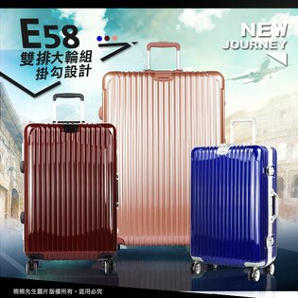 旅行箱兩件組推薦鋁框行李箱25+29吋-E58