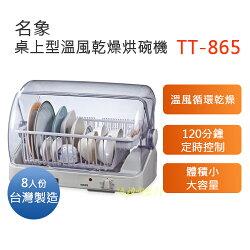 【億禮3C家電館】名象桌上型烘碗機TT-865.容量約八人份