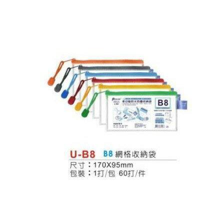 Pencom尚禹  上開式網格收納袋-多色 (U-B8)