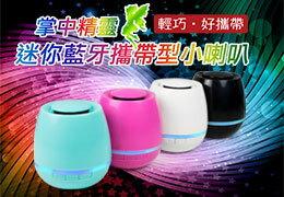 【迪特軍3C】掌中精靈 迷你藍牙攜帶型小喇叭 (LA-USB21-A)