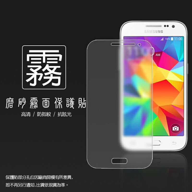 霧面螢幕保護貼 Samsung Galaxy Core Prime G360H G360G 小奇機 保護貼