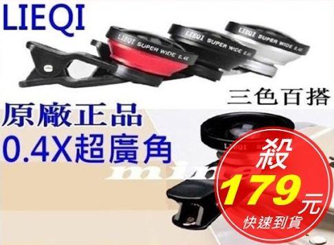 (mina百貨) LIEQI超廣角鏡頭 0.4X 原廠 自拍 外接 夾子  LQ002 C0007