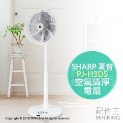 【配件王】日本代購 SHARP 夏普 PJ-H3DS DC空氣清淨電風扇 2018新款 電扇 除臭 32段風量 7扇葉