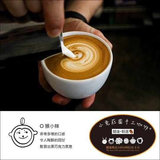 Arleen  猴小妹咖啡豆250g/包 小兔莊園