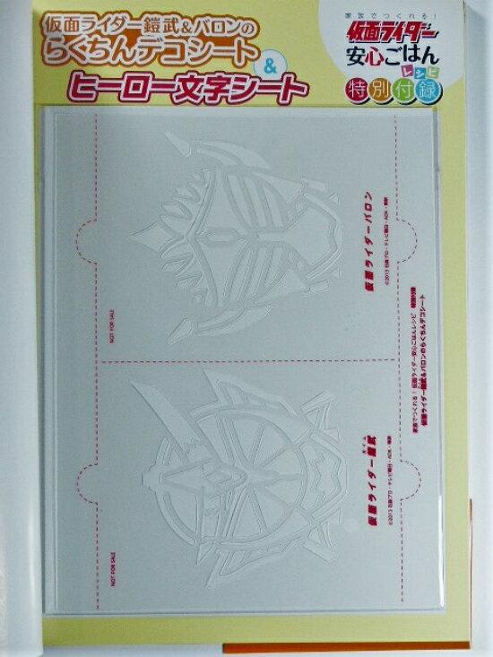 【秋葉園 AKIBA】假面騎士  安心料理食譜  日文書 3