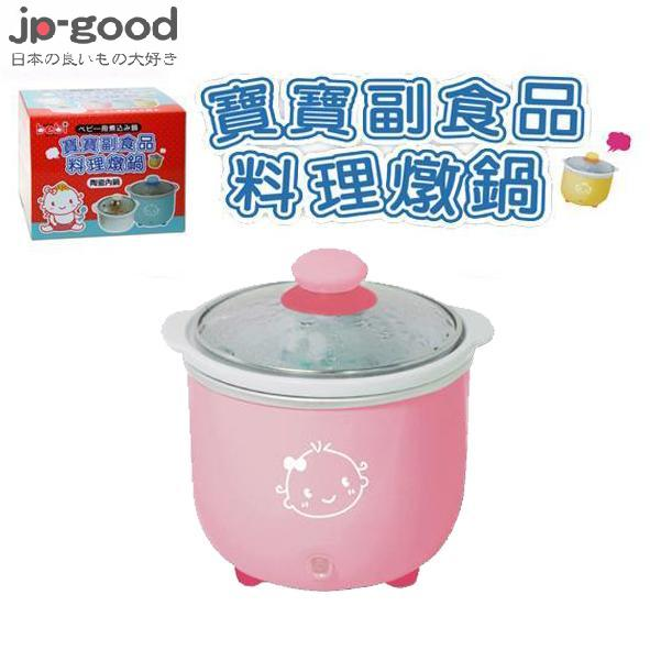 genki bebi 元氣寶寶 寶寶副食品料理燉鍋 - 粉色