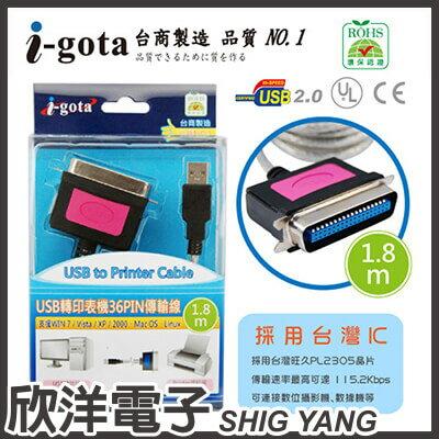 ※ 欣洋電子 ※ i-gota USB轉印表機36PIN傳輸線 1.8M (LUS032)