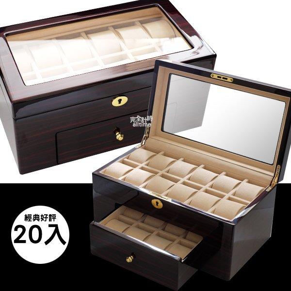 完全計時手錶館:│完全計時│手錶收藏盒【20只入】鋼琴烤漆原木手錶收藏盒上開窗造型(鋼琴14-1)禮物超質感