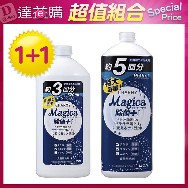 日本獅王Lion Magica洗碗精補充瓶 大+中組合 (好禮二選一:日本Lustar金蔥菜瓜布 或 一罐中瓶洗碗精補充瓶)