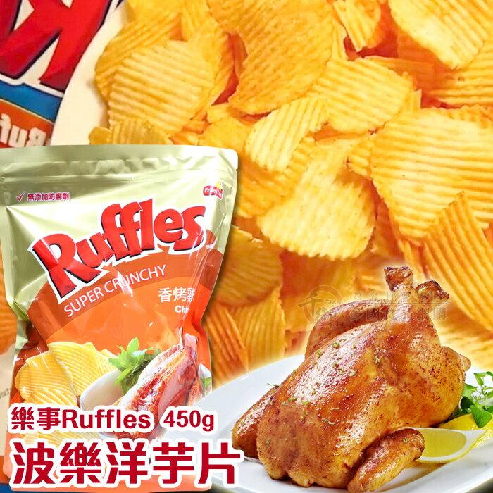 樂事Ruffles波樂洋芋片450g 家庭包 餅乾[TW4710543]千御國際