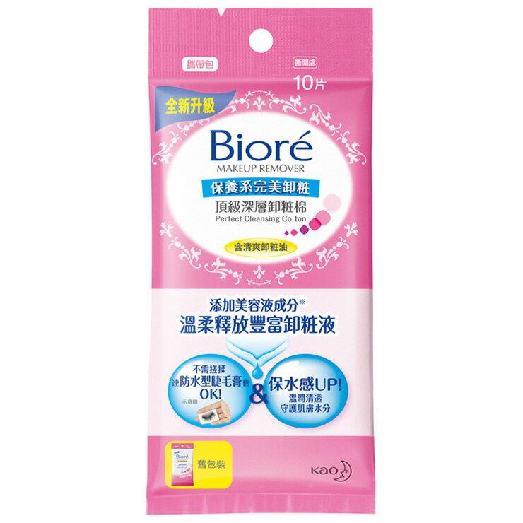 Biore 蜜妮 頂級深層卸粧棉 攜帶包 10片