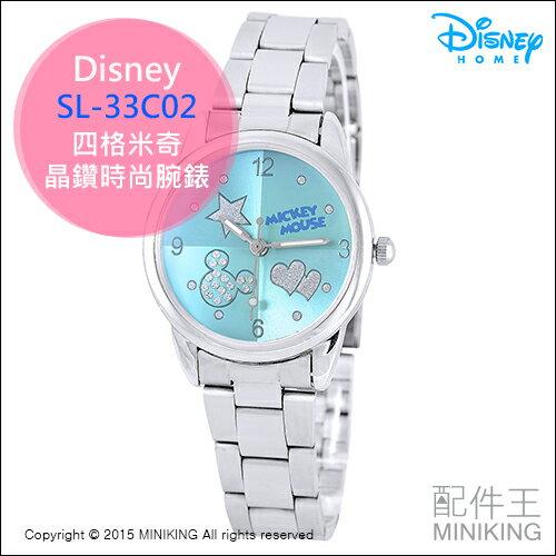 【配件王】 公司貨 Disney 迪士尼 SL-33C02 四格米奇晶鑽時尚腕錶 水漾藍 31mm