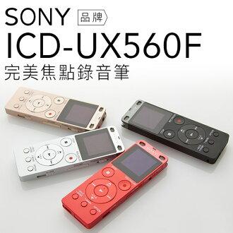 【贈SONY原廠16G記憶卡】SONY 錄音筆 ICD-UX560F 立體聲 快速充電 四色現貨【公司貨】