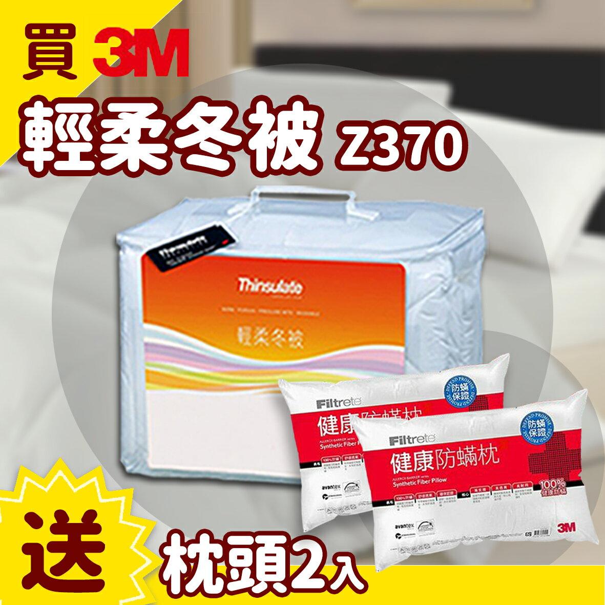 買 3M 新絲舒眠Thinsulate Z370 輕柔冬被 標準雙人 送健康防?枕2入 /棉被/抗過敏/防?/水洗/枕頭