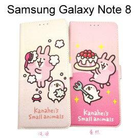 卡娜赫拉皮套SamsungGalaxyNote8N950FD(6.3吋)【正版授權】