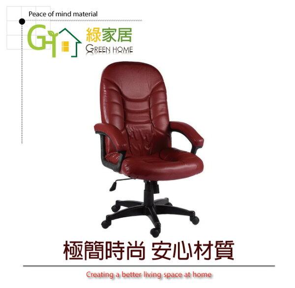 【綠家居】威力斯時尚皮革辦公椅(可後仰+氣壓升降+二色可選)