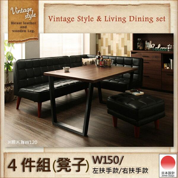 林製作所 株式會社:【日本林製作所】CISCO復古風客餐廳兩用系列4件組(W150cm餐桌+沙發1張+扶手沙發1張+凳子x1)