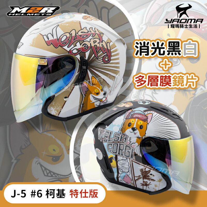 加贈手套 M2R安全帽 J-5 #6 柯基 特仕版 限定版 消光黑白 雙色 多層膜鏡片 內鏡 3/4罩 半罩帽 耀瑪騎士