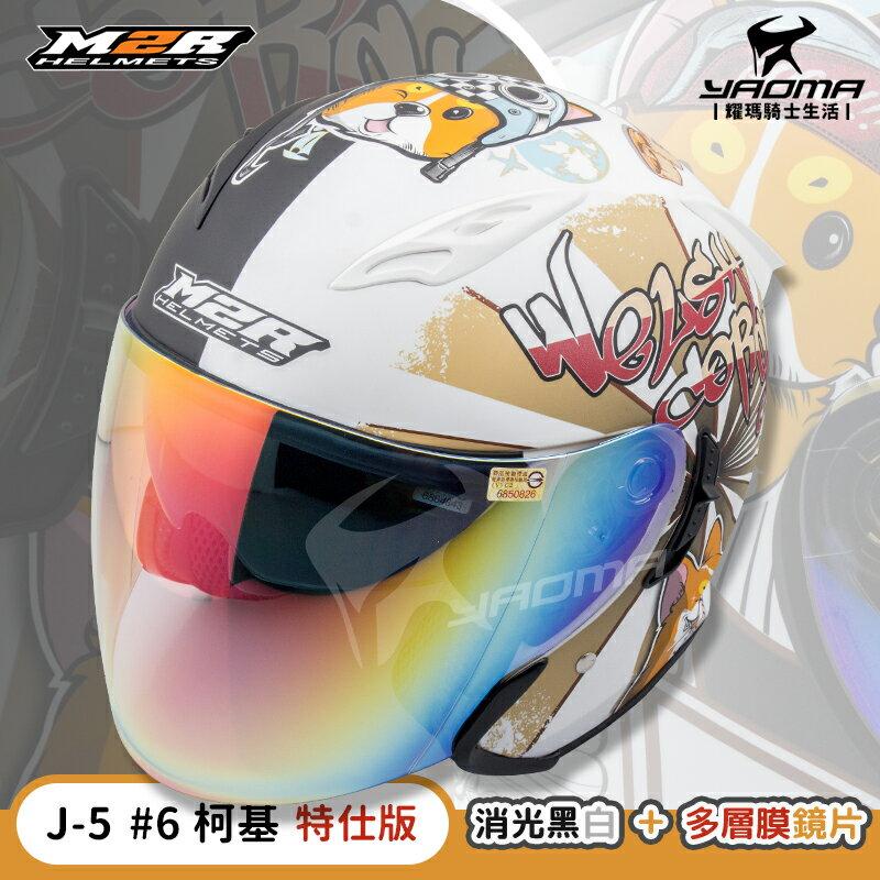 加贈手套 M2R安全帽 J-5 #6 柯基 特仕版 限定版 消光黑白 雙色 多層膜鏡片 內鏡 3 / 4罩 半罩帽 耀瑪騎士 2