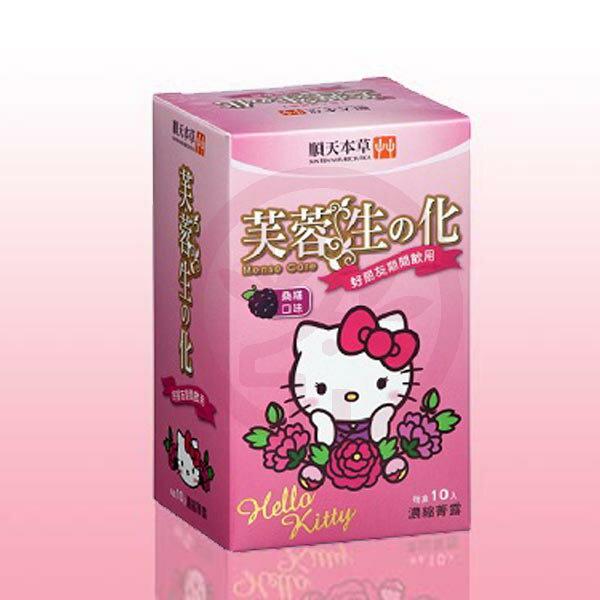 【芙蓉生之化 x Hello Kitty】新包裝(10入/盒)-原價$429
