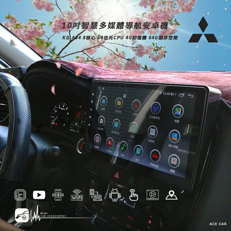 M1A 三菱 Outlander 10吋智慧多媒體導航安卓機 Play商店 APP下載 4+64超級八核 KD-A94