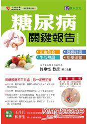糖尿病關鍵報告  修訂版
