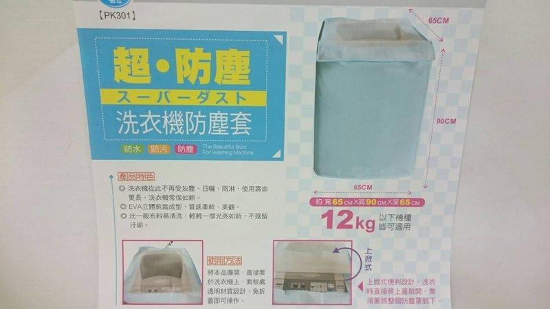 ~八八八~e網購~~超防塵洗衣機防塵套 12KG 機種 K301~122670洗衣機防塵套