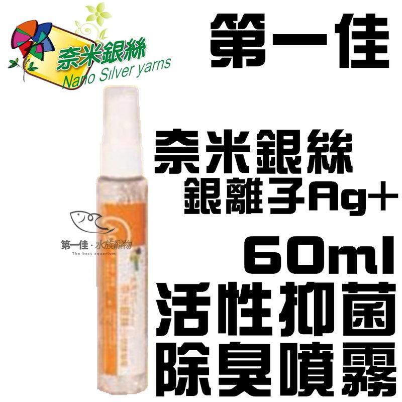 [第一佳 水族寵物] 台灣佑原 奈米銀絲(銀離子Ag+)活性抑菌除臭噴霧 60ml YU308