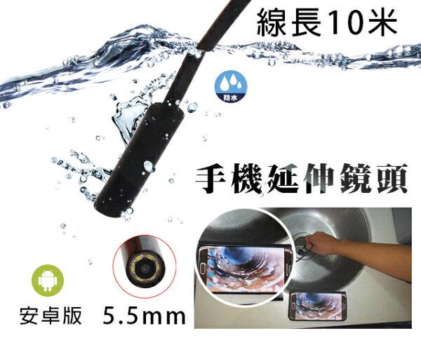 10m長(軟線)5.5mm手機檢視延伸鏡頭(防水)-OTG拍照錄影Endoscope內窺鏡【風雅小舖】