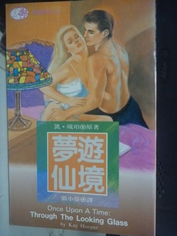 【書寶二手書T7/言情小說_HSY】夢遊仙境_張小容, 凱琥珀
