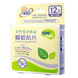 nac nac 薰衣草防蚊貼片12入