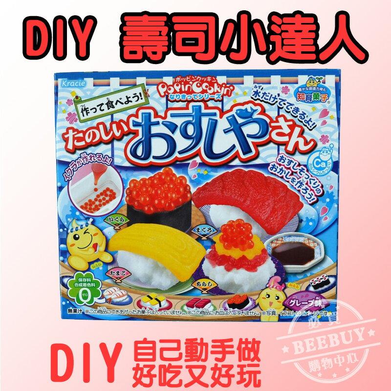 日本Kracie 手作壽司DIY 食玩 知育菓子 知育果子 DIY壽司