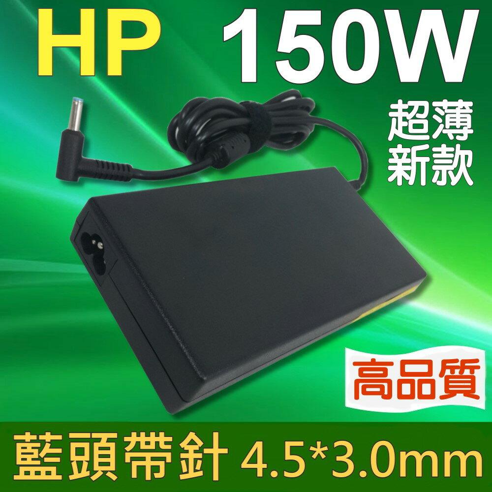 HP 高品質 150W 變壓器 藍孔針 Zbook 15 G3 T7V54EA T7V57EAV2W05UT X3W51AW T7V51EA T7V52ET T7V55EA 775626-003 77..