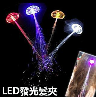 【省錢博士】LED燈發光假髮/頭飾髮夾單色 (隨機出貨) 萬聖聖誕節日派對用品 29元