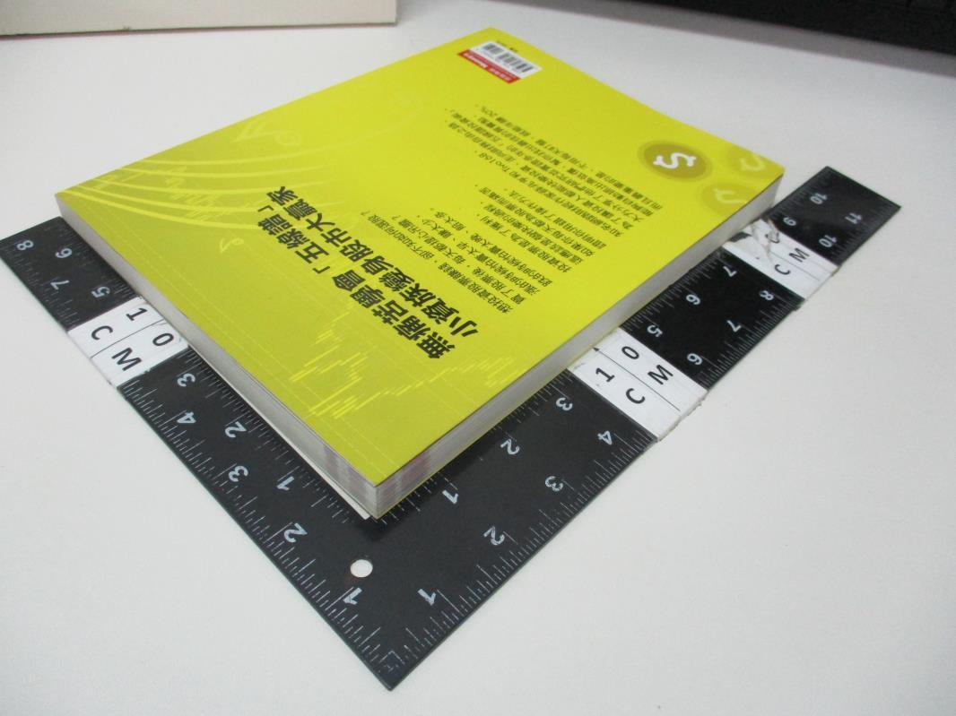 【書寶二手書T1/投資_ENR】五線譜投資術_薛兆亨