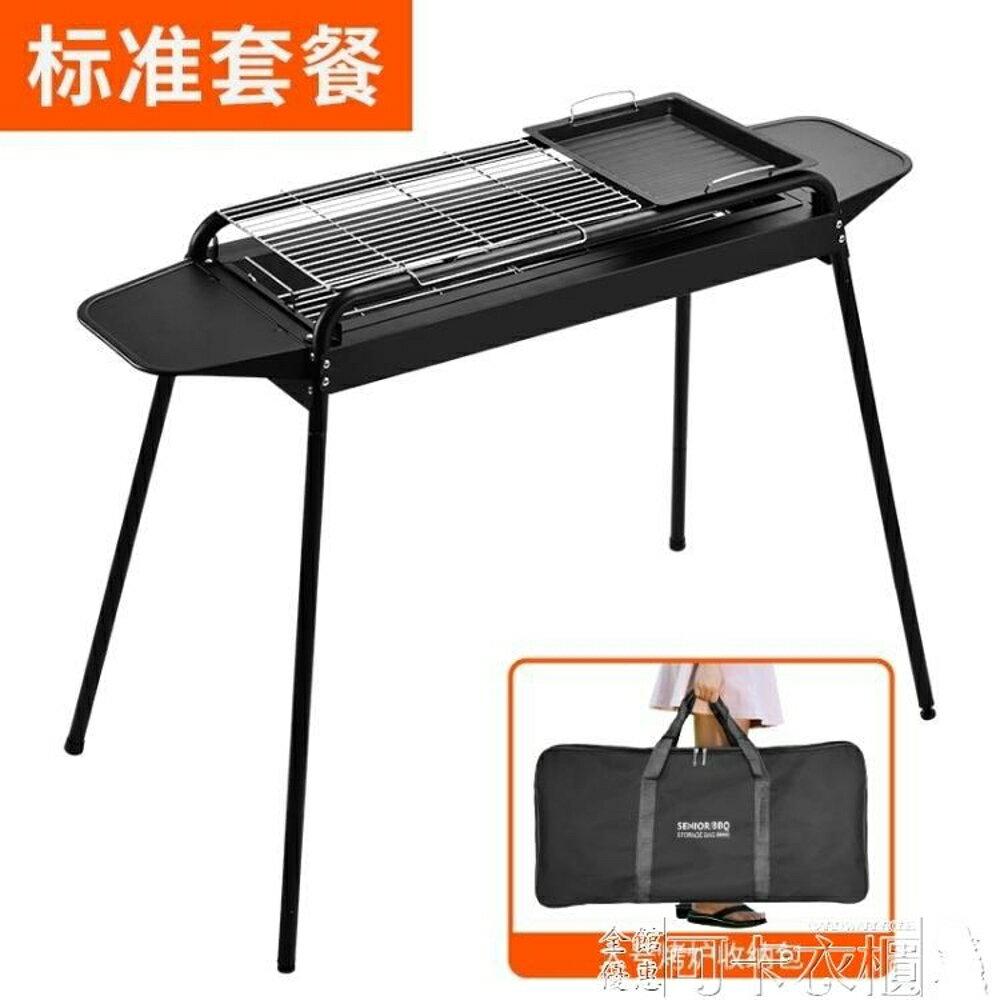 家用燒烤架5人以上戶外野外木炭燒烤爐全套碳烤肉爐子工具      領券下定更優惠