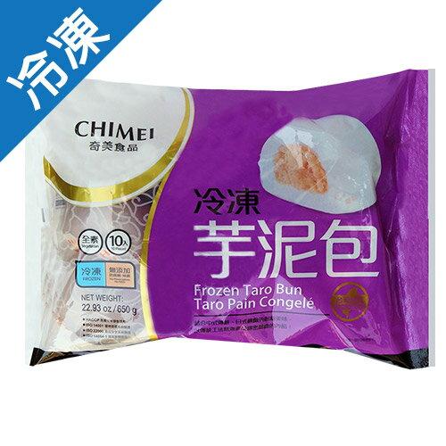 奇美冷凍芋泥包 650G/包【愛買冷凍】
