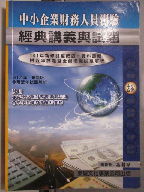 【書寶二手書T1/進修考試_HMG】中小企業財務人員暨主管經典講義_原價400_高朝樑