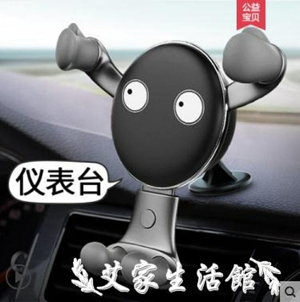 車載支架車載手機架汽車內出風口支架車上型多功能支撐導航手機座 【限時特惠】