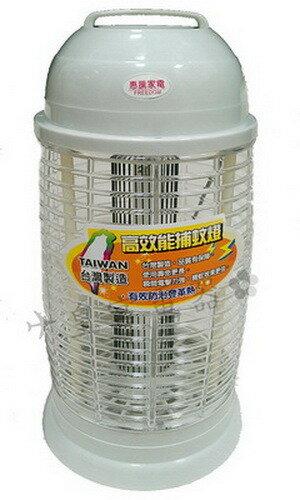 ?皇宮電器? 惠騰 10W 捕蚊燈FR-1002 台灣製造