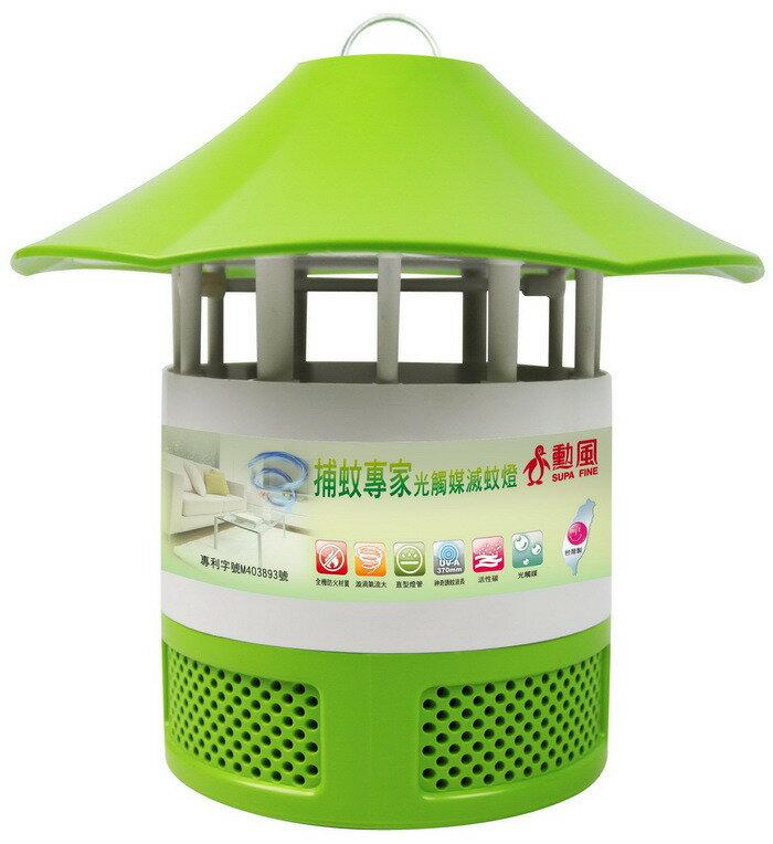 ?皇宮電器?勳風 捕蚊專家光觸媒滅蚊燈 HF-8116