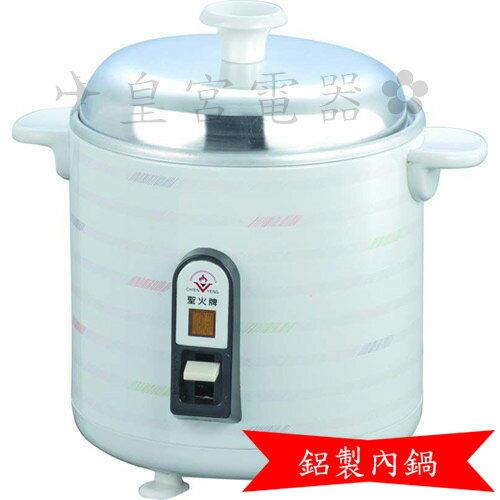 ?皇宮電器? 聖火牌 5人份電鍋 CY-350 (鋁製內鍋) 煮飯 燉湯 清蒸皆宜 體積輕巧 不佔空間 台灣製造
