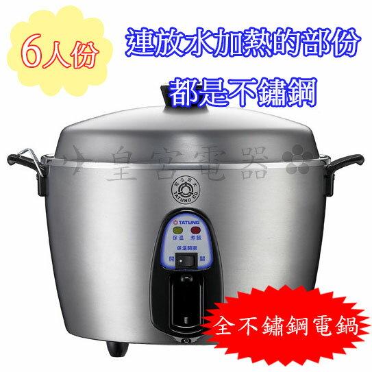 ✈皇宮電器✿ 大同 6人份(全)不鏽鋼電鍋 TAC-06KN 粥、蒸、滷、燉樣樣行 (連放水加熱的部份都是不鏽鋼)台灣製造~~~