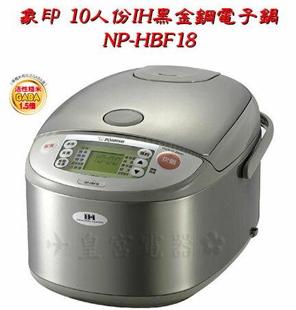 ✈皇宮電器✿ 象印 10人份IH黑金鋼電子鍋 NP-HBF18 內鍋可洗米 黑金剛灶燒內釜1.7 mm、加熱均勻