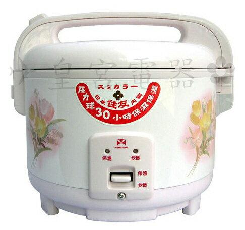 ?皇宮電器? ***台灣製造 保固三年*** 9074萬國牌 6人份電子鍋 NS-1107S