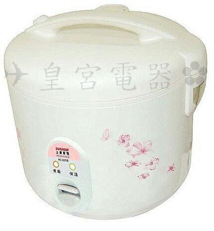 ✈皇宮電器✿ 上豪 6人份 微壓電子鍋 RC-6550 煮、蒸、燉、燜樣樣精通 獨特隔熱設計 內鍋常保高溫