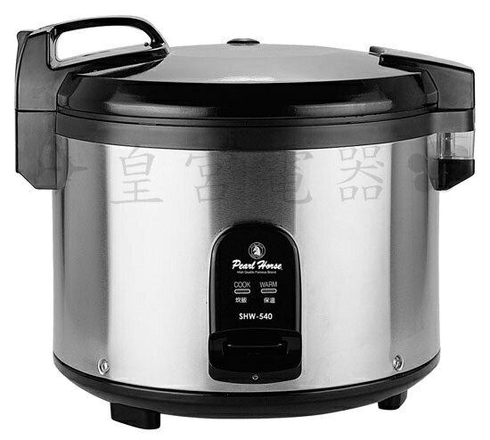 ✈皇宮電器✿ 日本寶馬 35人份營業用電子鍋 SHW-540 韓國製造 高級內鍋塗層 不黏鍋 易清洗