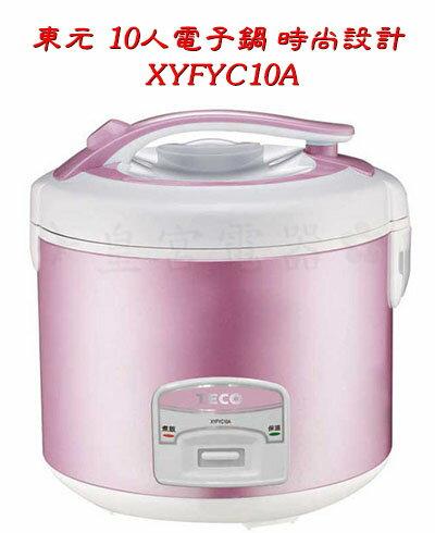✈皇宮電器✿ 東元10人電子鍋 時尚設計 XYFYC10A 底座採用防火材質~~