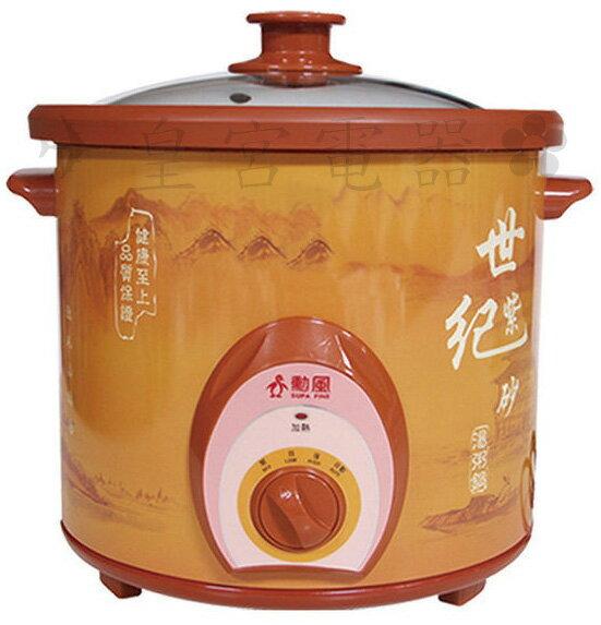 ?皇宮電器? 勳風 4公升御膳紫砂養生快速燉鍋 HF-8855 可選擇低溫 高溫 保溫三種烹調方式