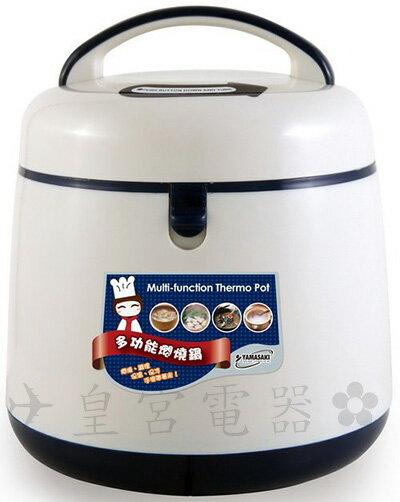 ?皇宮電器? 日本山崎 2.5L多功能燜燒鍋SK-25BN 省時方便 可保熱保冷 品質保證